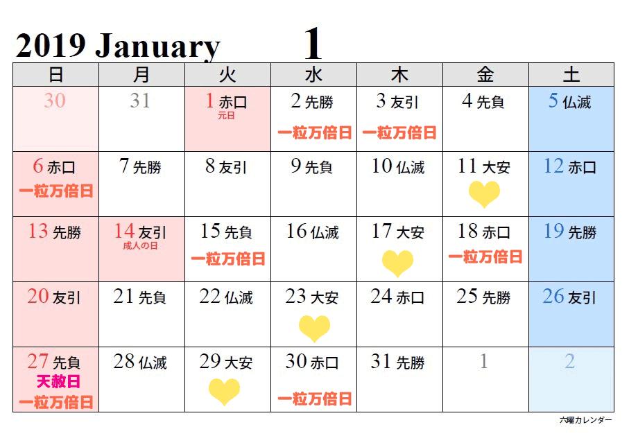 2019年1月 挙式日に最適な日
