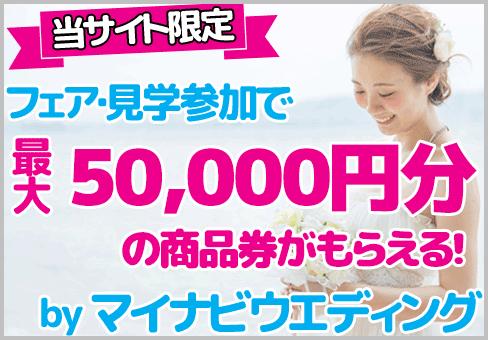 マイナビウエディング ブライダルフェア・見学参加で最大50000円分の商品券が貰える! 当サイト限定キャンペーンです。
