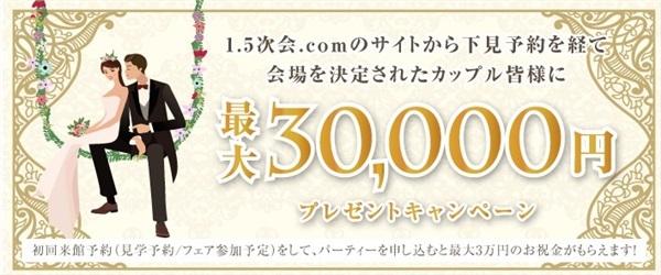 1.5次会.com 祝い金30000万円が貰えるキャンペーン!