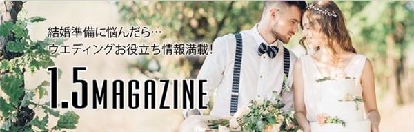 1.5magazine 1.5次会ノウハウサイト!