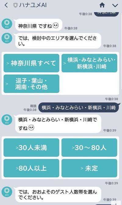 ハナユメAIの画面