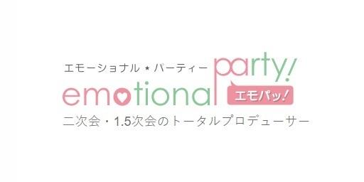 エモーショナルパーティ