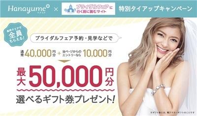 タイアップサイト限定!夏の結婚式場探しキャンペーン2018 | 結婚式場探しは【Hanayume(ハナユメ・はなゆめ)】