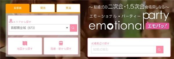 エモパッ! 結婚式の二次会会場検索に特化したサイト