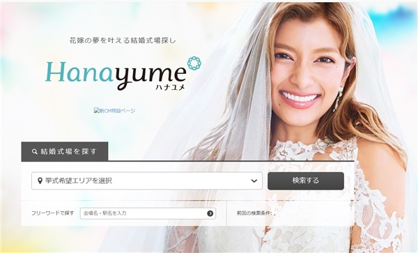 結婚式場情報サイト ハナユメ