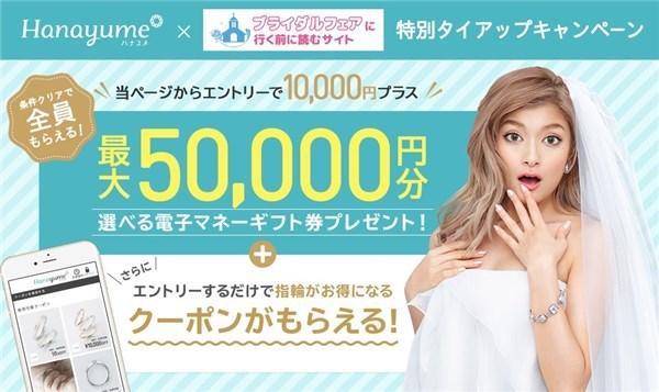 【タイアップサイト限定】ハナユメWプレゼントキャンペーン2018年10月度