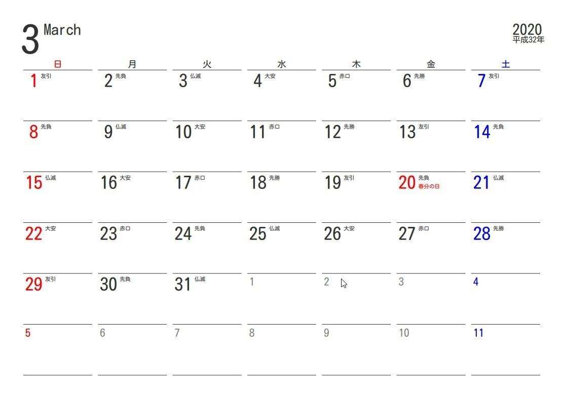 2020年3月の六輝カレンダー