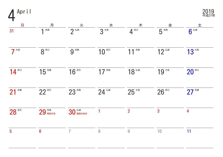 2019年4月の六輝カレンダー