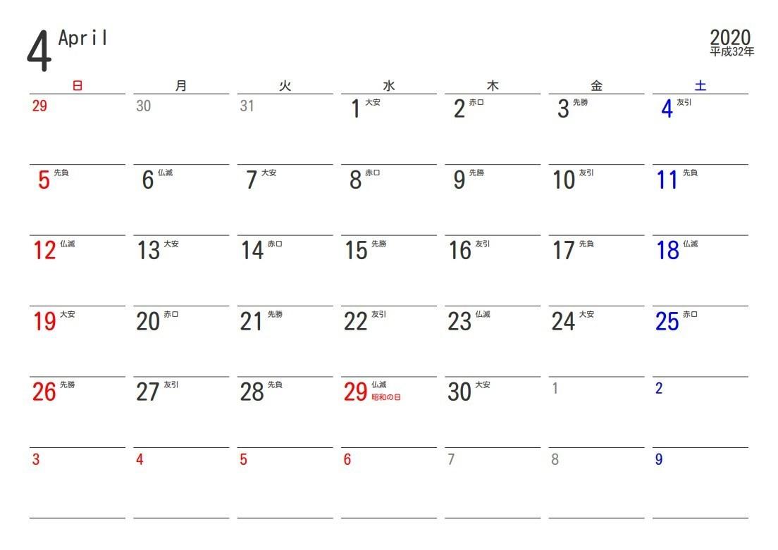 2020年4月の六輝カレンダー