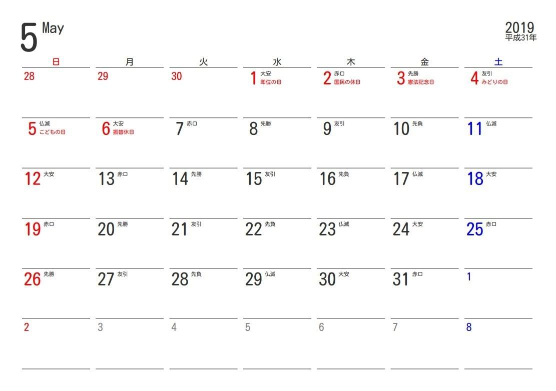 2019年5月の六輝カレンダー