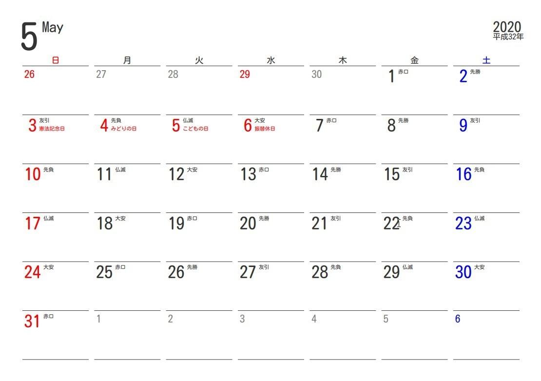 2020年5月の六輝カレンダー