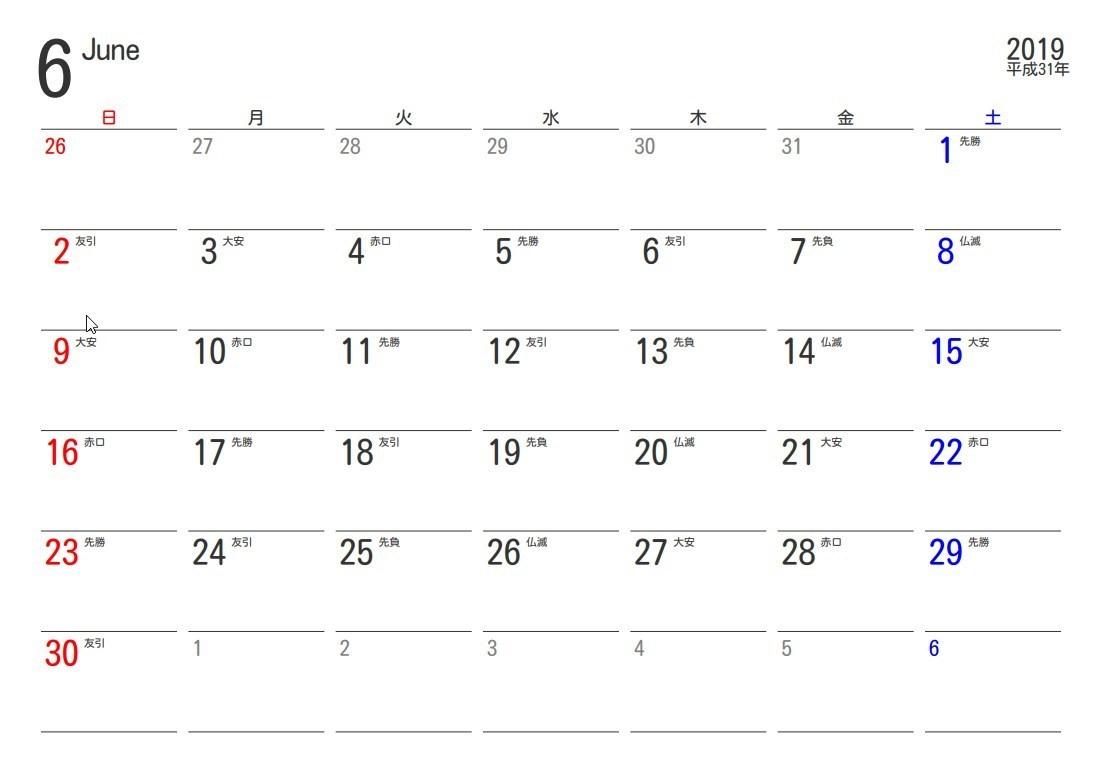 2019年6月の六輝カレンダー