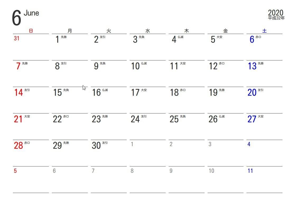 2020年6月の六輝カレンダー