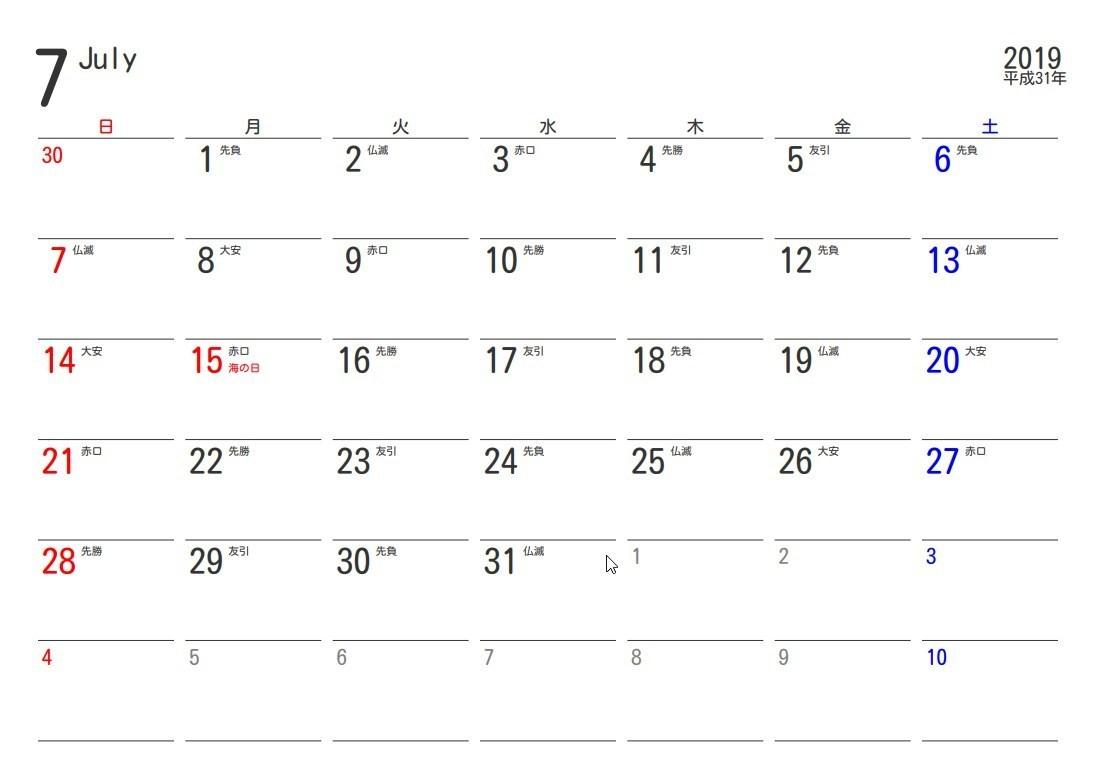 2019年7月の六輝カレンダー