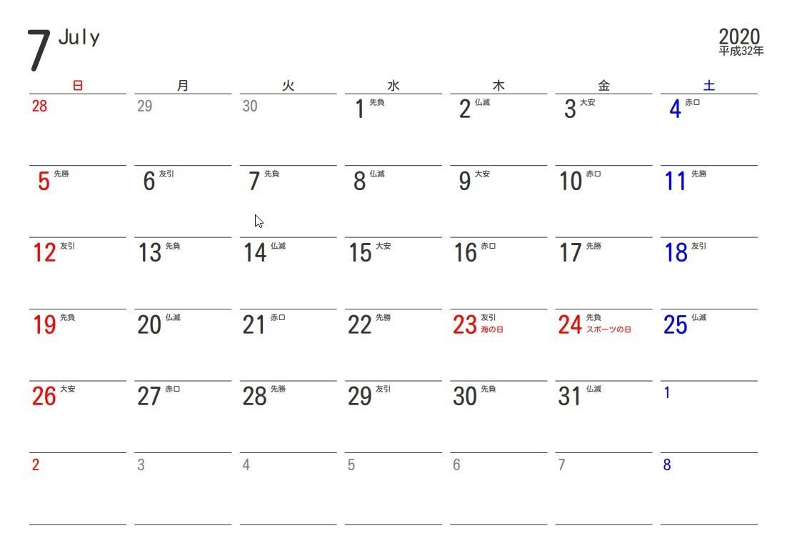 2020年7月の六輝カレンダー