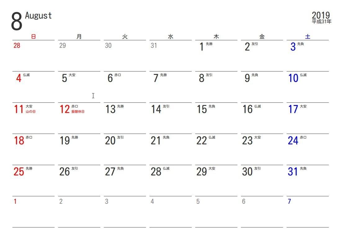 2019年8月の六輝カレンダー