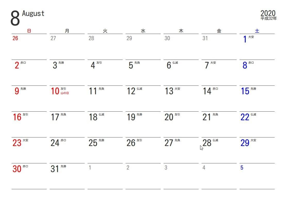 2020年8月の六輝カレンダー
