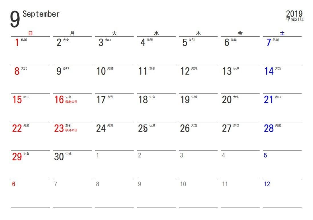 2019年9月の六輝カレンダー