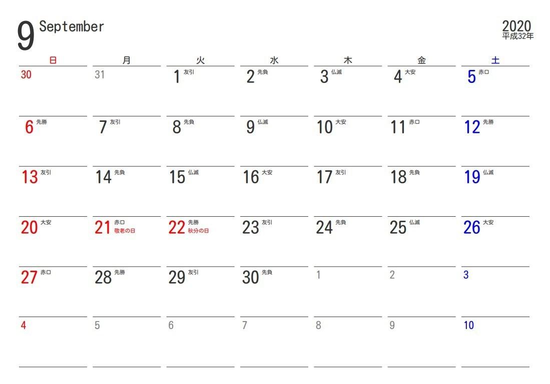 2020年9月の六輝カレンダー