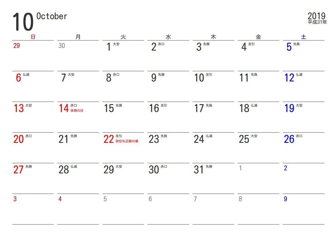 2019年10月の六輝カレンダー