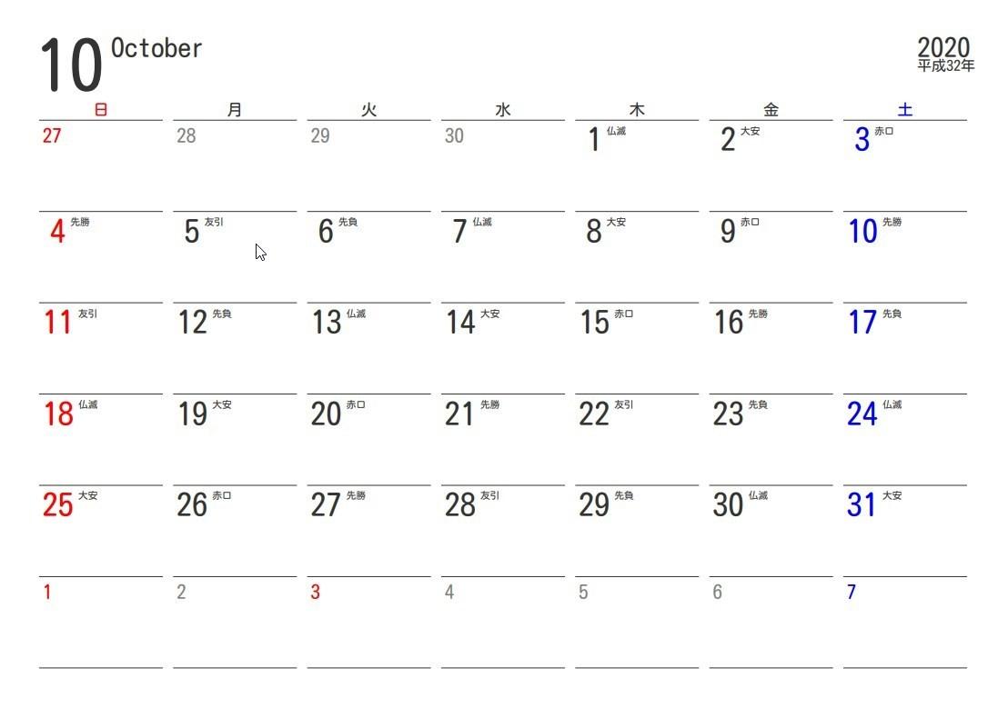 2020年10月の六輝カレンダー