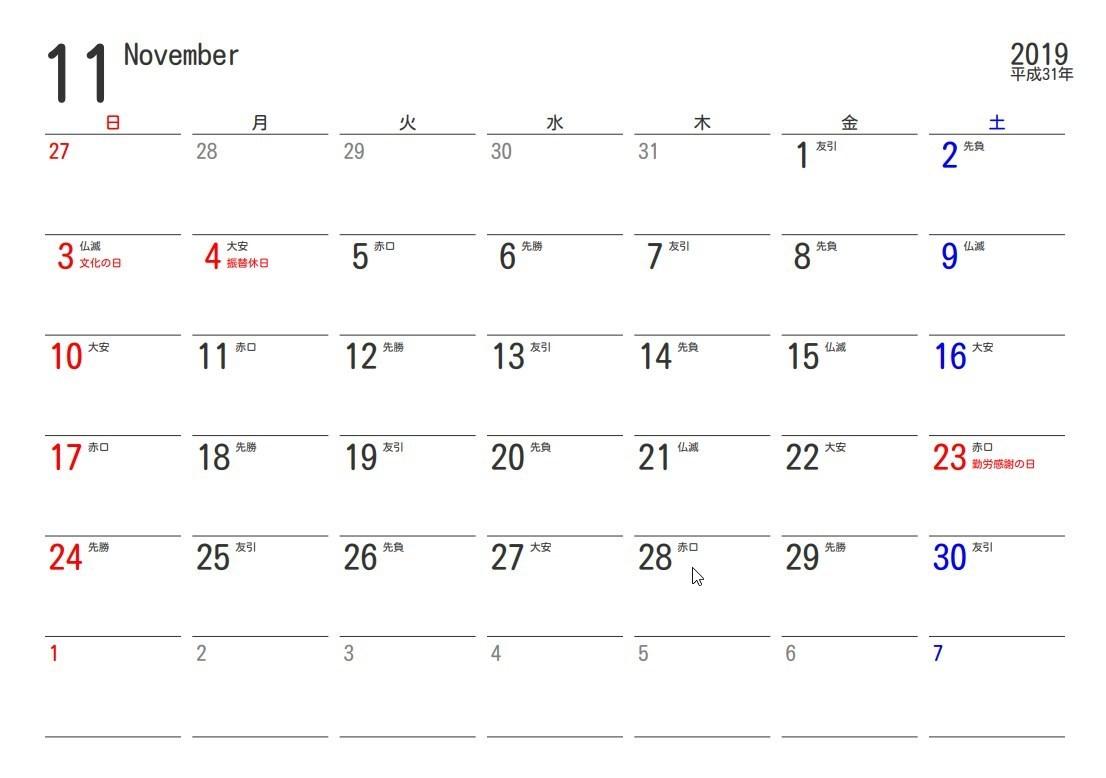 2019年11月の六輝カレンダー