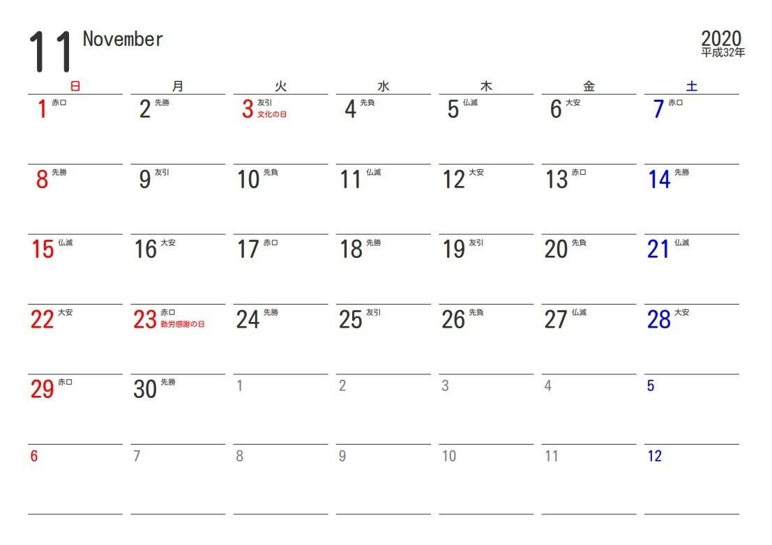 2020年11月の六輝カレンダー