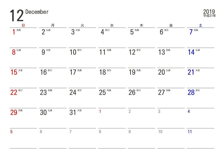 2019年12月の六輝カレンダー