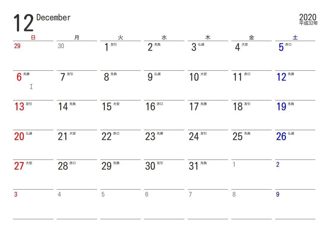 2020年12月の六輝カレンダー