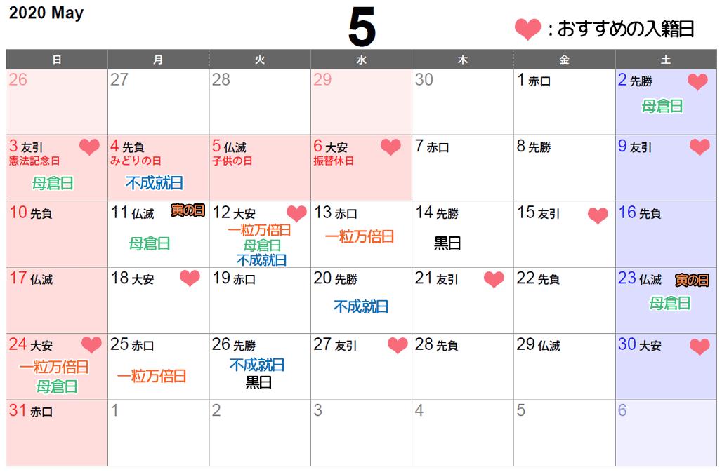 お 日 柄 カレンダー 2020