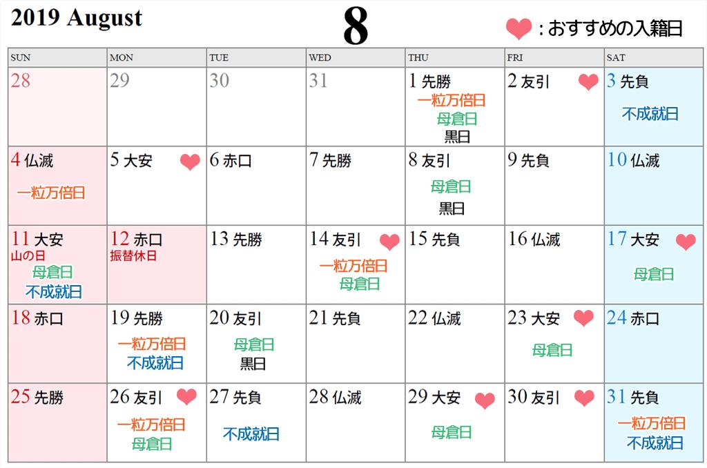 曜日 2019 月 7 カレンダー 六