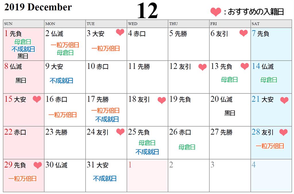 2019年版入籍日カレンダー縁起のいい日と悪い日が一目で分かる