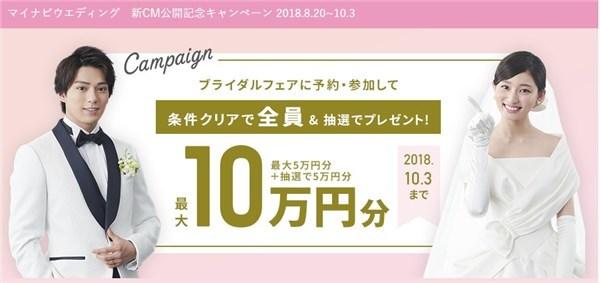 マイナビウエディング 新CM公開記念キャンペーン 2018.8.20~10.3