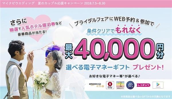 マイナビウエディング 夏のカップル応援キャンペーン 2018.7.5~8.30