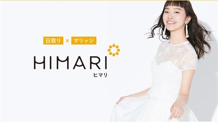 HIMARI トップページ