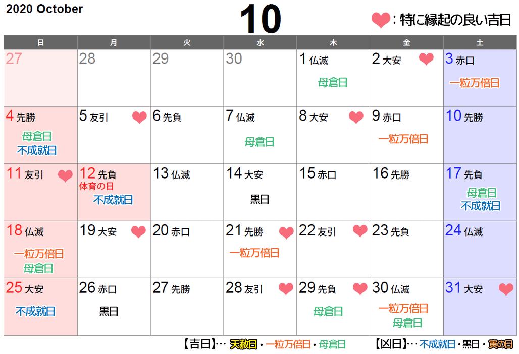 六 曜日 カレンダー 2020 1 月