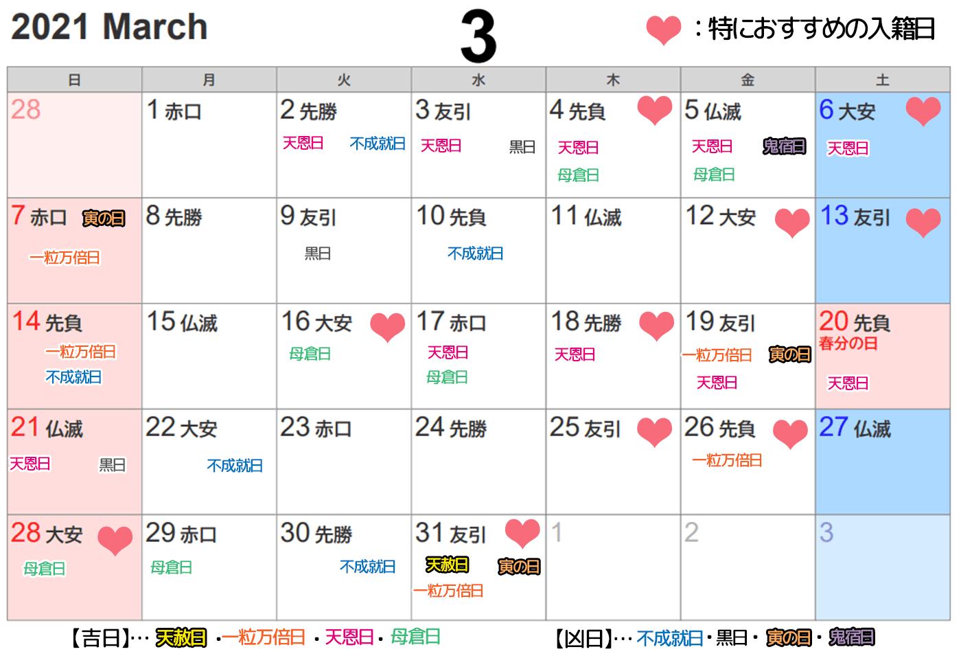 月 2021 カレンダー 3