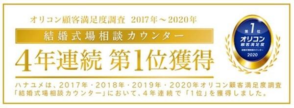 ハナユメ】オリコン顧客満足度(R)ランキングで4年連続No.1を獲得